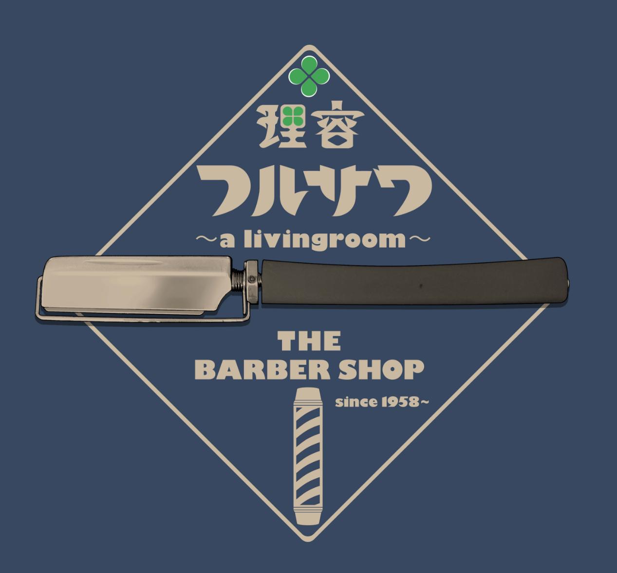 Barberフルサワ-LIVINGROOM-