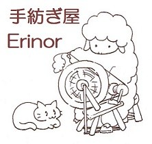 手紡ぎ屋Erinor