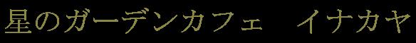 inakaya2580