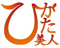ひがた美人オンラインショップ 干潟牡蠣:中津漁協