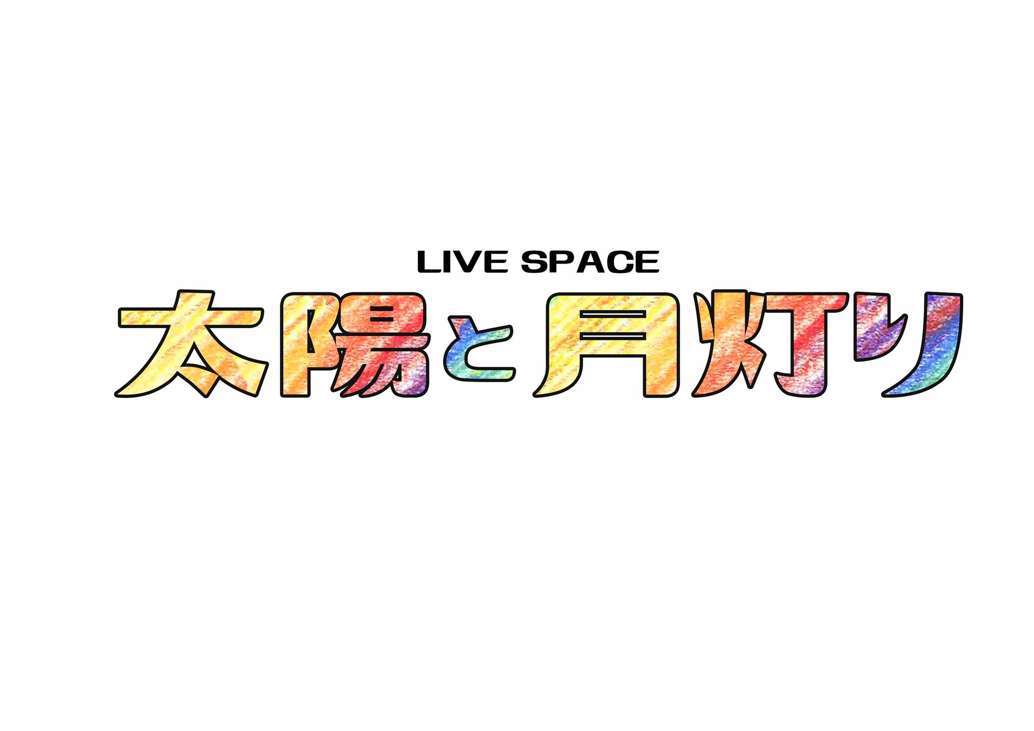 LIVE SPACE 太陽と月灯り
