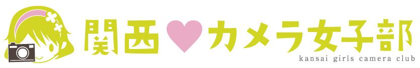 関西カメラ女子部webshop