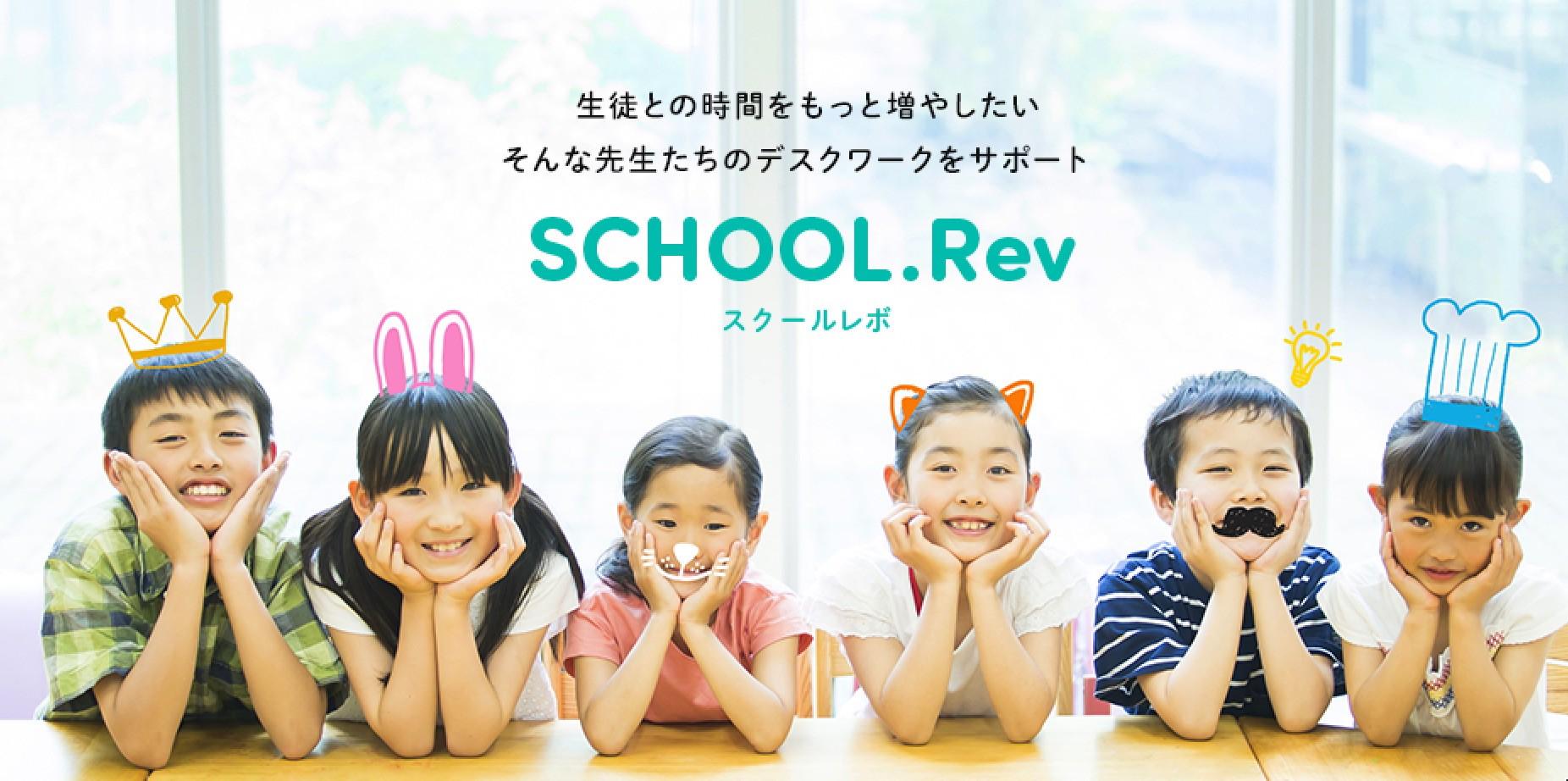 schoolrev