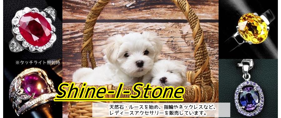 Shine-I-Stone|天然石・アクセサリーショップ