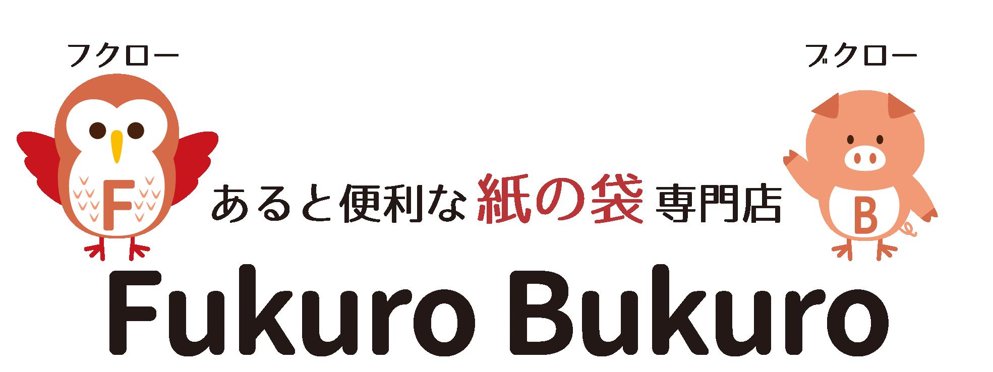 あると便利な紙の袋専門店 Fukuro Bukuro