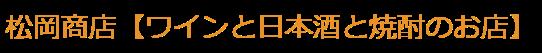 BODEGA 松岡商店