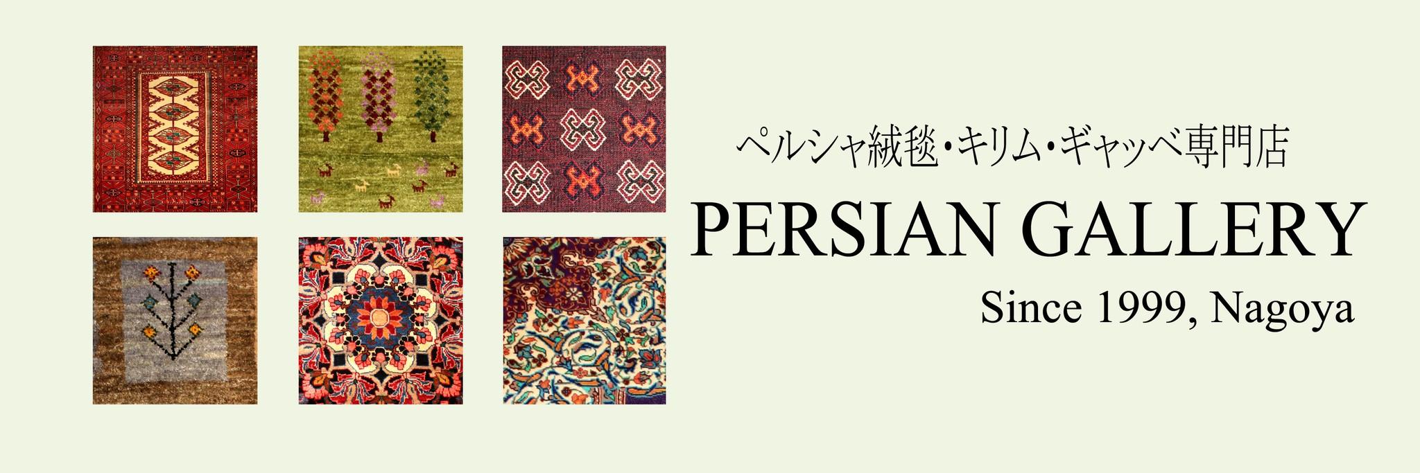 ペルシャギャラリー PERSIAN GALLERY