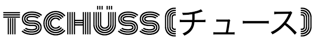 tschüss