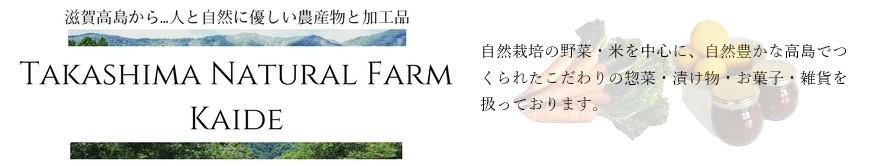 農薬・化学肥料不使用の野菜たちと加工品のFARMKAIDEです。