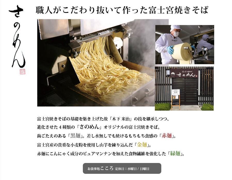 さのめん|富士宮焼きそばの工場直販|B級グルメ 最高峰