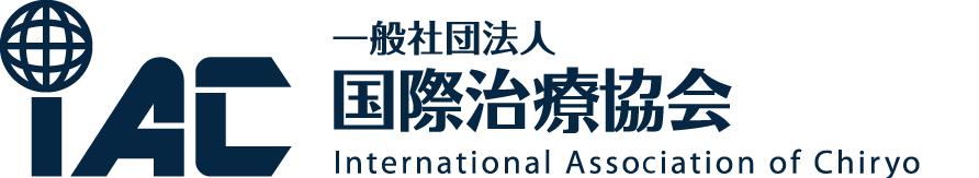 IAC 国際治療協会 公式マーケット