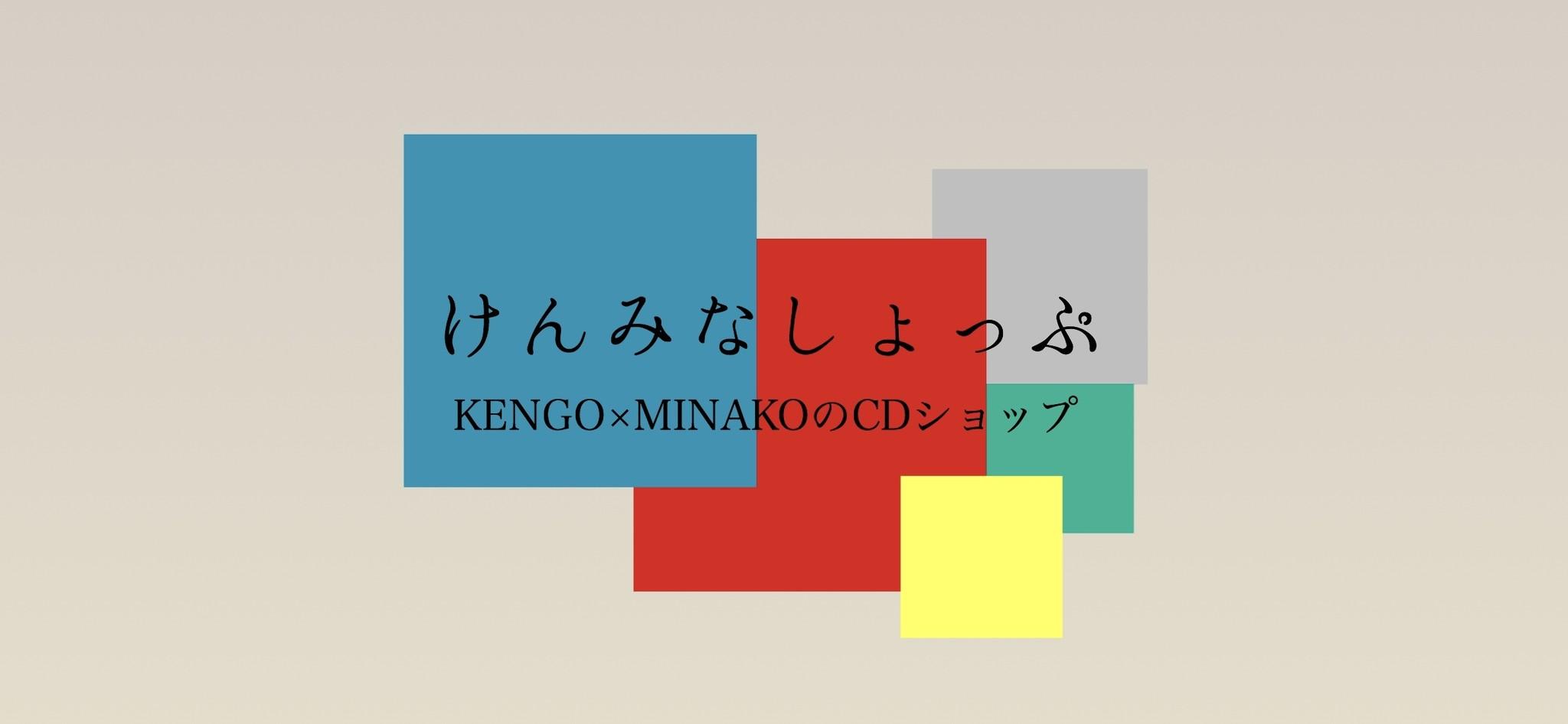 KENGO×MINAKO 公式ホームページ