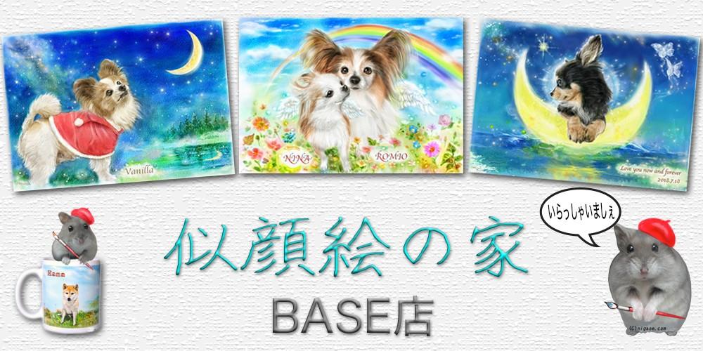 似顔絵の家 BASE店