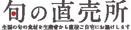 shunchoku1