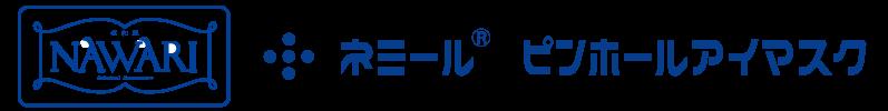 名和里のピンホールアイマスク・ネミール【公式サイト】