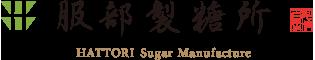 阿波和三盆糖製造元 服部製糖所オンラインショップ