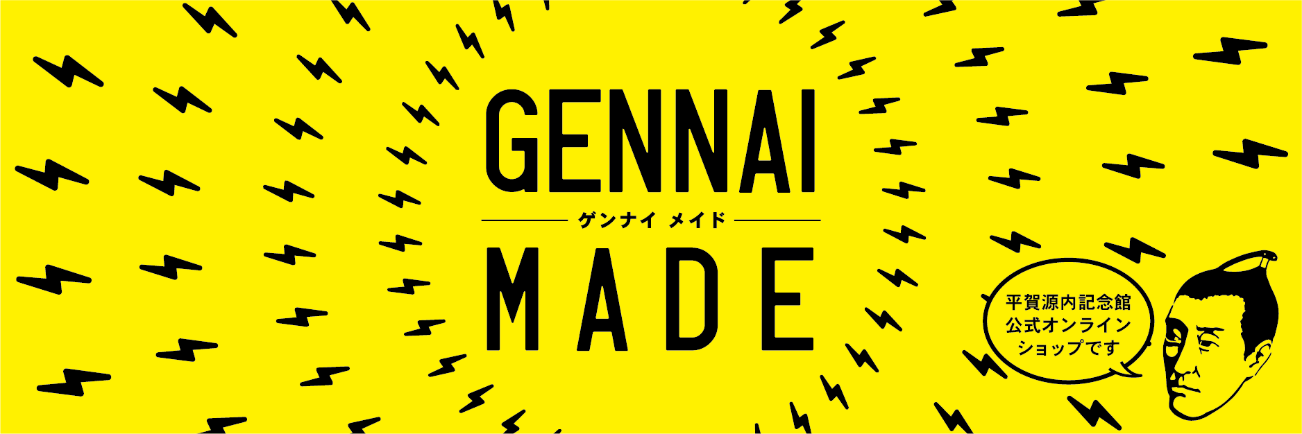 GENNAI MADE