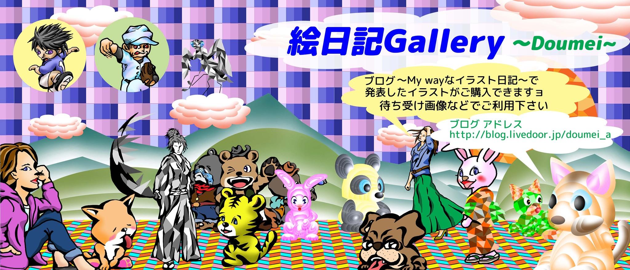 絵日記Gallery~Doumei~