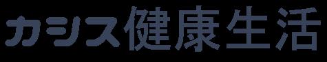 カシス健康生活   眼病予防・老化防止・アンチエイジング