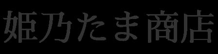 姫乃たま商店