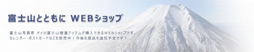 富士山とともに WEBショップ