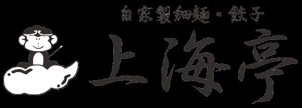 本格中華料理 横須賀 上海亭