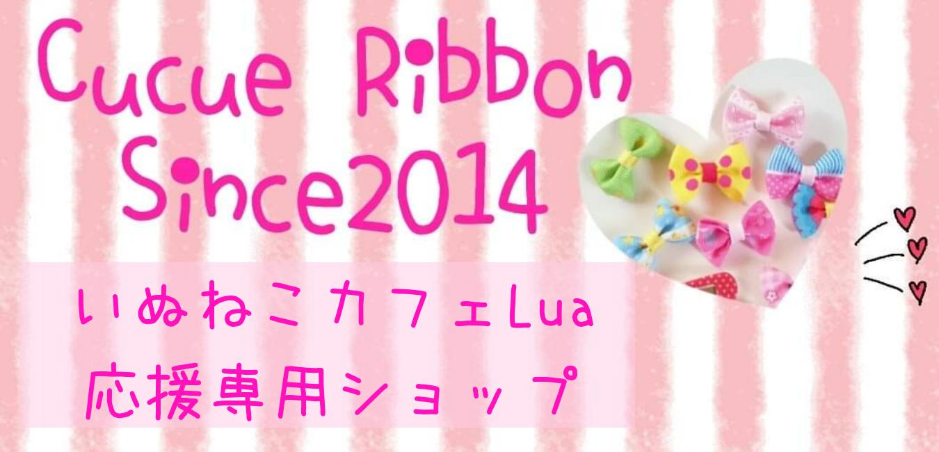 Cucue Ribbon