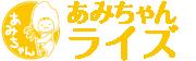 あみちゃんライズ公式オンラインショップ