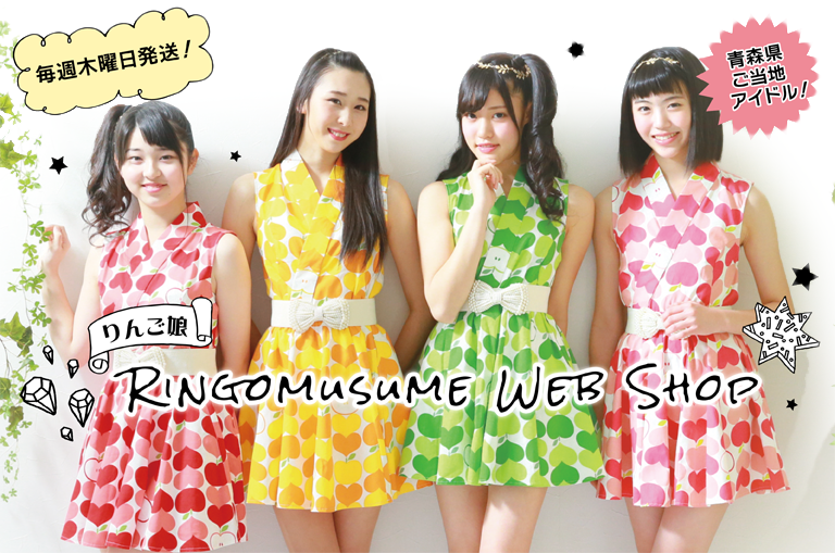 RINGOMUSUME WEB SHOP