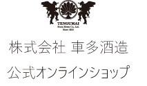 株式会社 車多酒造 公式オンラインショップ
