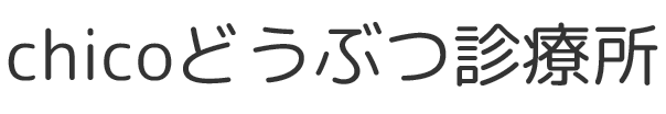 chicoどうぶつ診療所Online shop