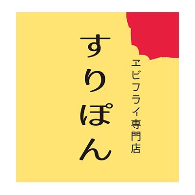 エビフライ専門店「すりぽん」