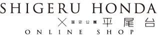 SHIGERU HONDAオンラインショップ