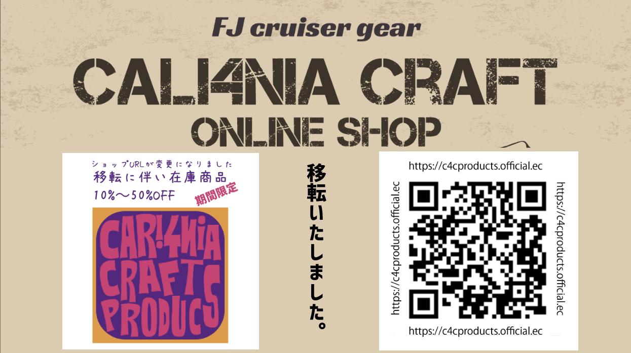 Cali4nia Craft カリフォルニアクラフト FJクルーザー