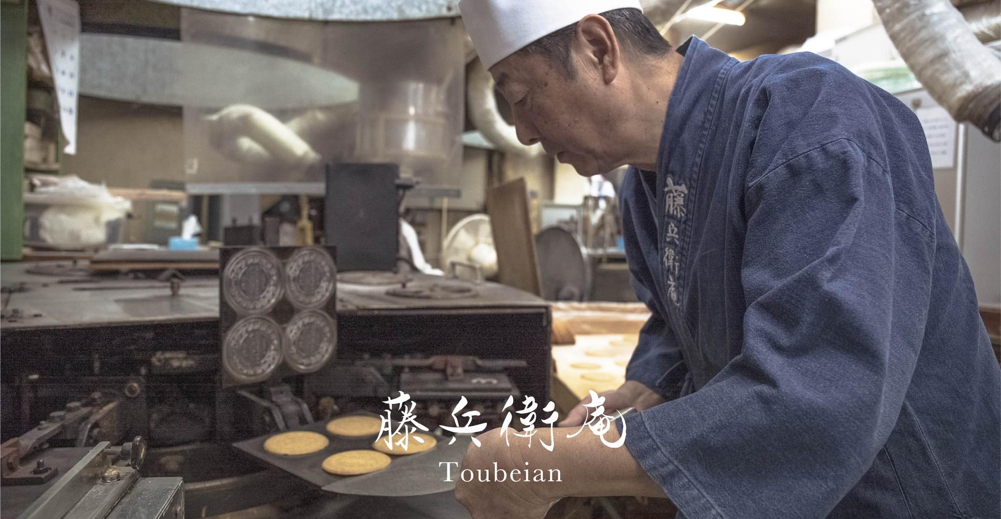 藤兵衛庵 ㈱関製菓本舗