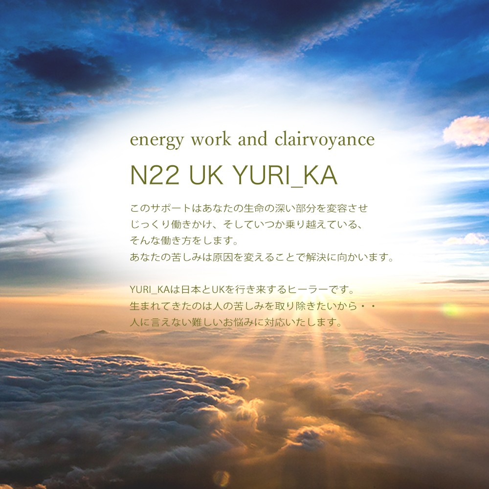 Energy work and Clairvoyance N22 UK YURI_KA