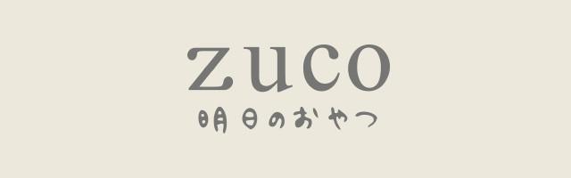 zuco 明日のおやつ