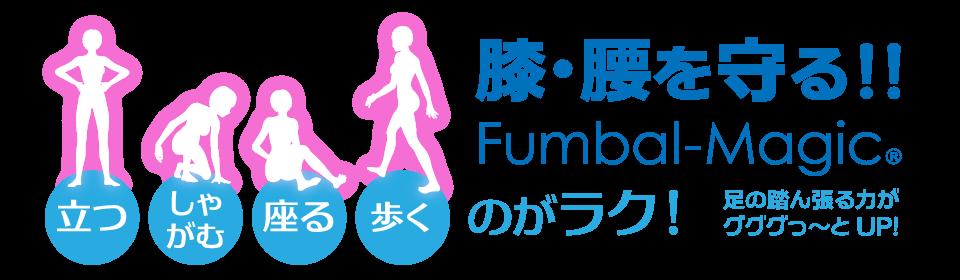 Fumbal-Magic ウェブショップ