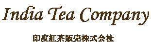 印度紅茶販売株式会社
