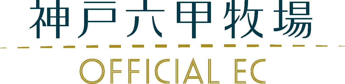 神戸六甲牧場公式ネットショップ BASE店