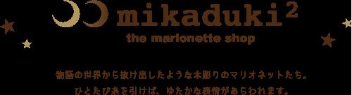 ミカヅキフタツのマリオネット・ショップ