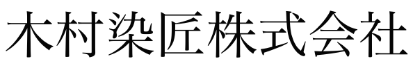 木村染匠株式会社