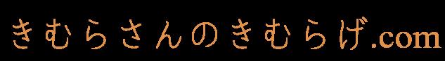 きむらさんのきむらげ.com