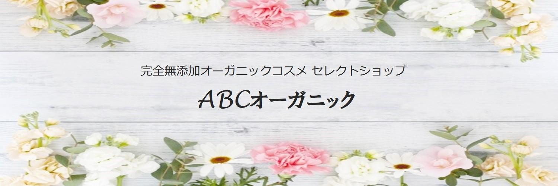 ABCオーガニック BASE店