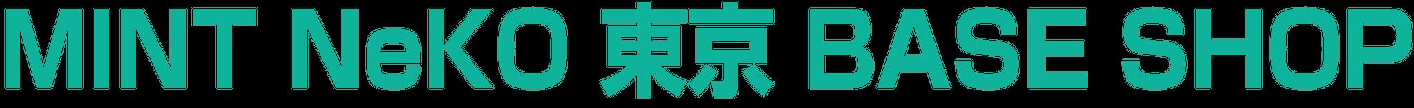MINT NeKO東京BASE SHOP