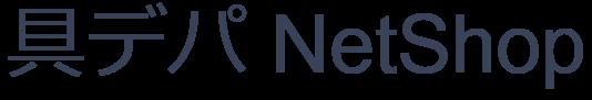 具デパ NetShop 具デパネットショップ