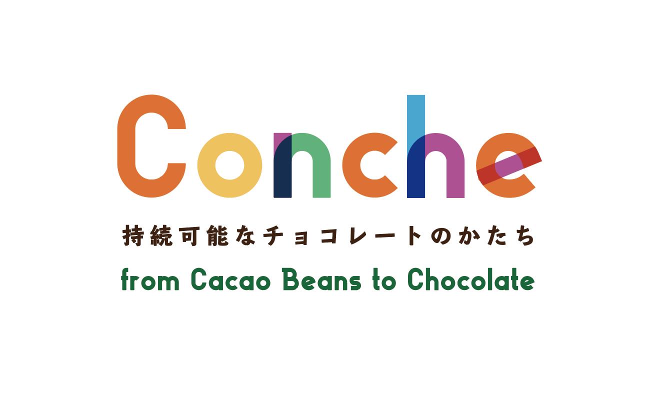静岡の手作り無添加チョコレート専門店 Conche