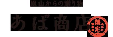 あば商店|岡山県あば村の「美味しい」を集めたお店