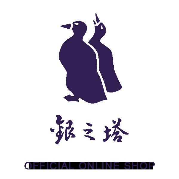 銀之塔 公式オンラインショップ