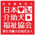 社会福祉法人 日本介助犬福祉協会